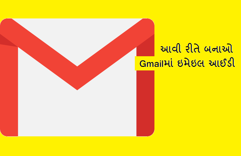 Gmail માં email આઈ ડી કેવી રીતે બનાવશો?