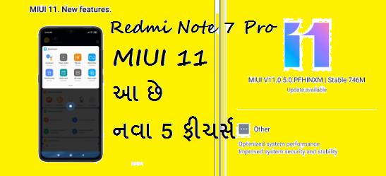 Redmi Note 7 Pro માં અપડેટ કરો MIUI 11, આ છે નવા 5 ફીચર્સ