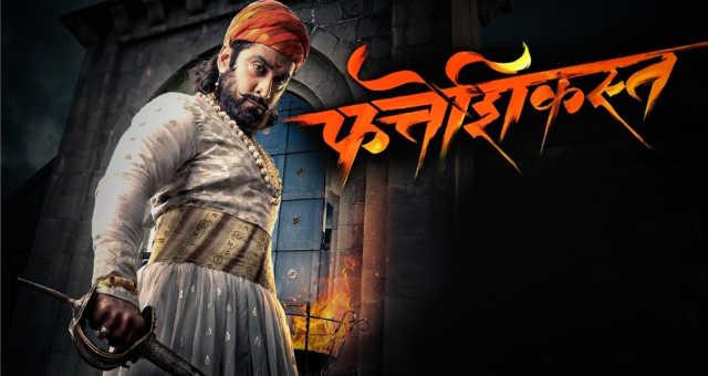 FATTESHIKAST marathi movie download in 720p