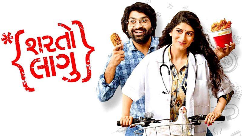 Sharato lagu Gujarati movie download in 720p