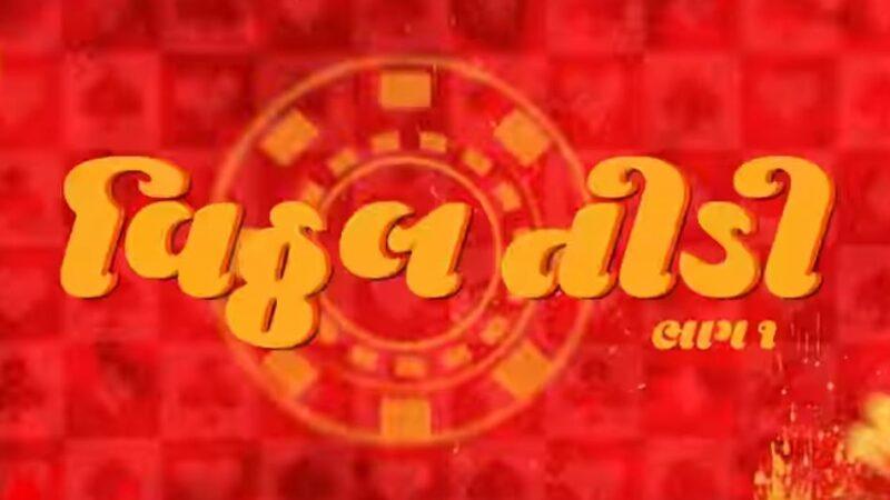Vitthal Teedi Gujarati movie download in 720p